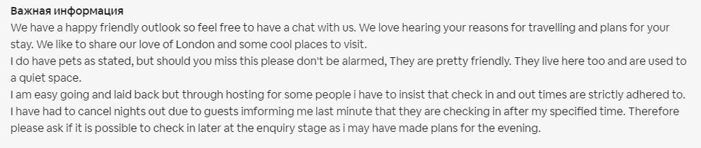 Хозяйка апартаментов в Лондоне требует, чтобы гости заселялись в оговоренное время. Она может отменить бронь, если ее не предупредят о позднем заезде. Источник: Airbnb