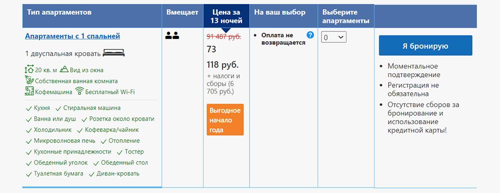 Налоги и сборы за 13 ночей в Париже — 6683<span class=ruble>Р</span>. Источник: «Букинг»