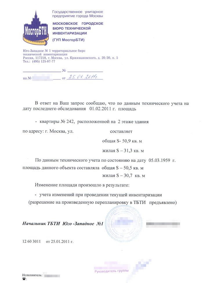 Справка о соответствии адреса