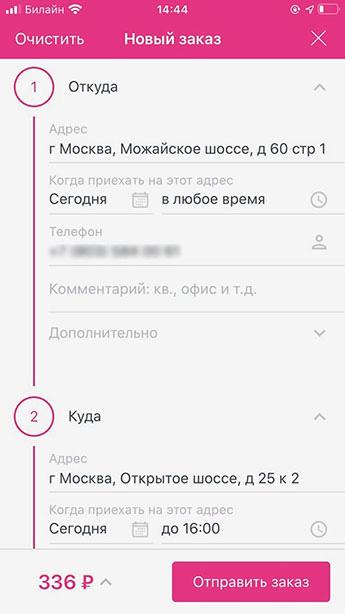 Расценки для заказов из одного конца Москвы в другой за килограммовую посылку дляпешего курьера