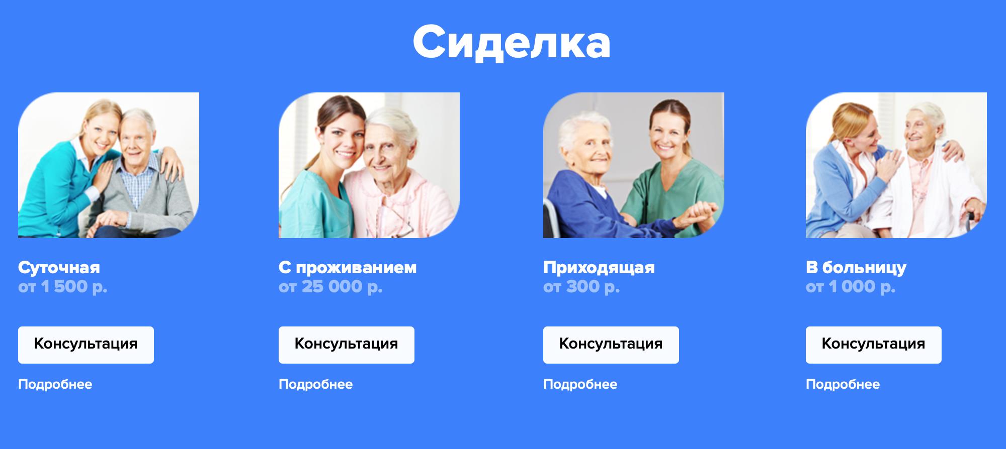 В Санкт-Петербурге час стоит от 300<span class=ruble>Р</span>, сутки — от 1500<span class=ruble>Р</span>, месяц — от 25 000<span class=ruble>Р</span>. Источник: «Аломед»