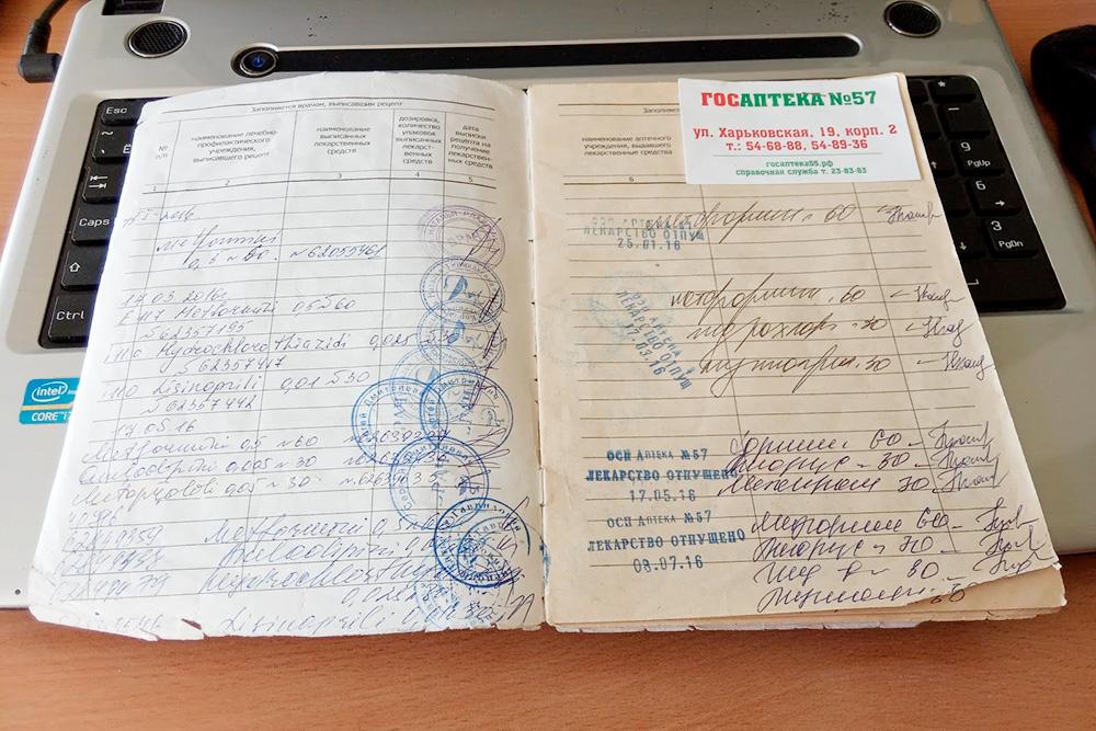 Адрес аптеки дали вместе с тетрадкой. В Омске льготные лекарства выдают в сети «Госаптека». Тетрадку, рецепт и паспорт больной предъявляет ваптеке в обмен налекарства. Я забирал препараты замаму — показывал ее паспорт