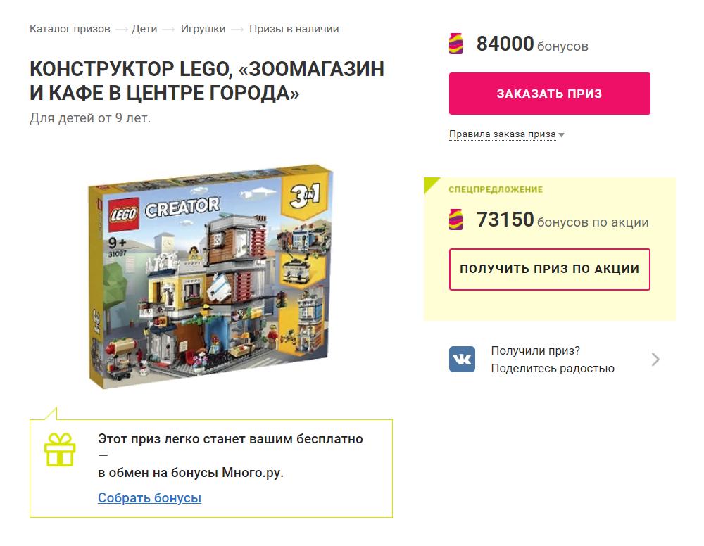 Конструктор «Лего» «Зоомагазин и кафе в центре города» на сайте «Много-ру» по акции стоит 73 150 баллов