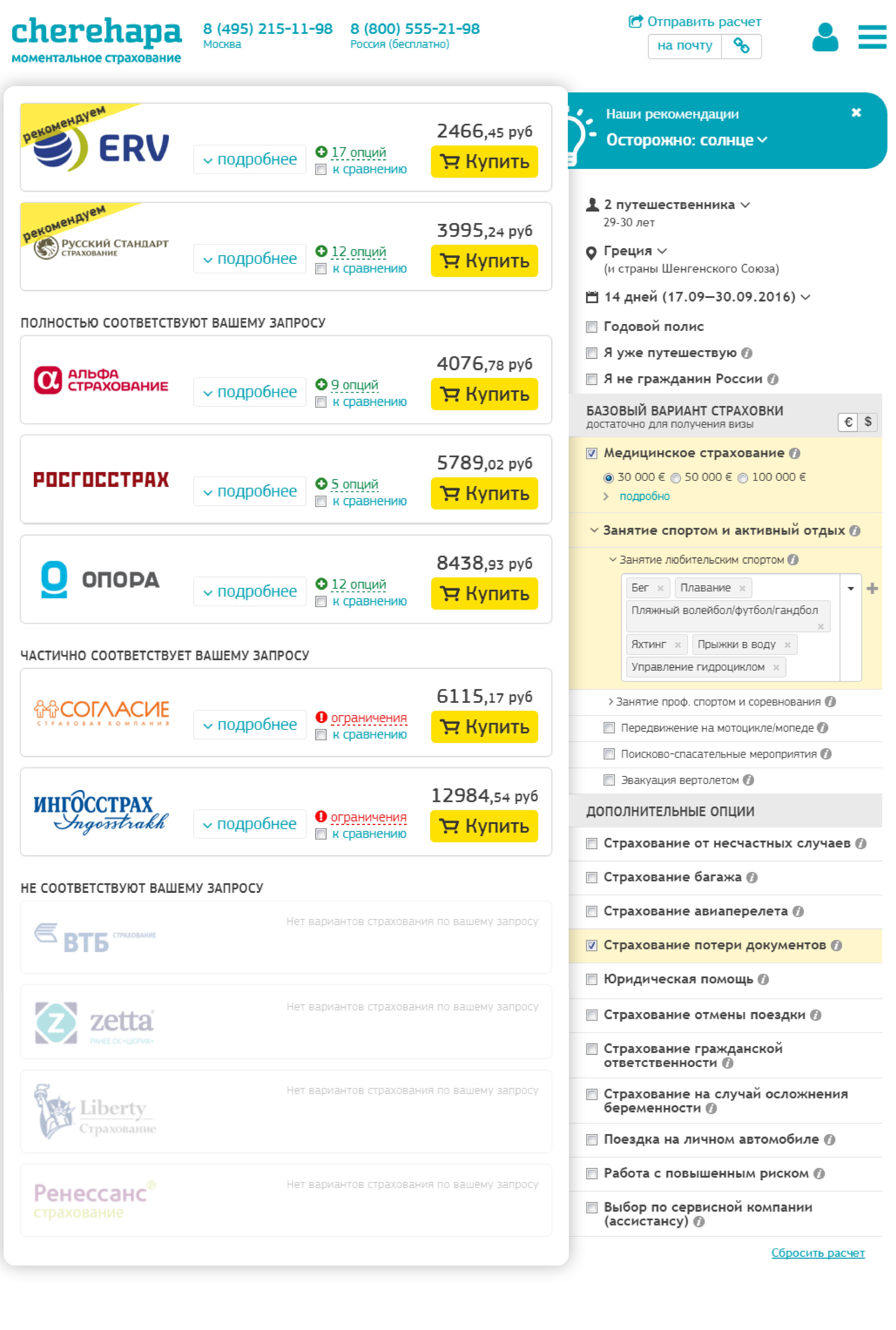 сервис резерв страховка в москве