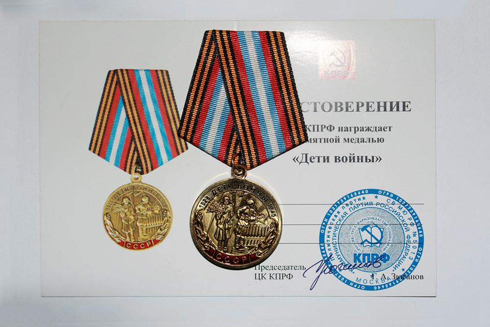 Памятный знак «Дети войны» и удостоверение к нему. Источник: meshok.net