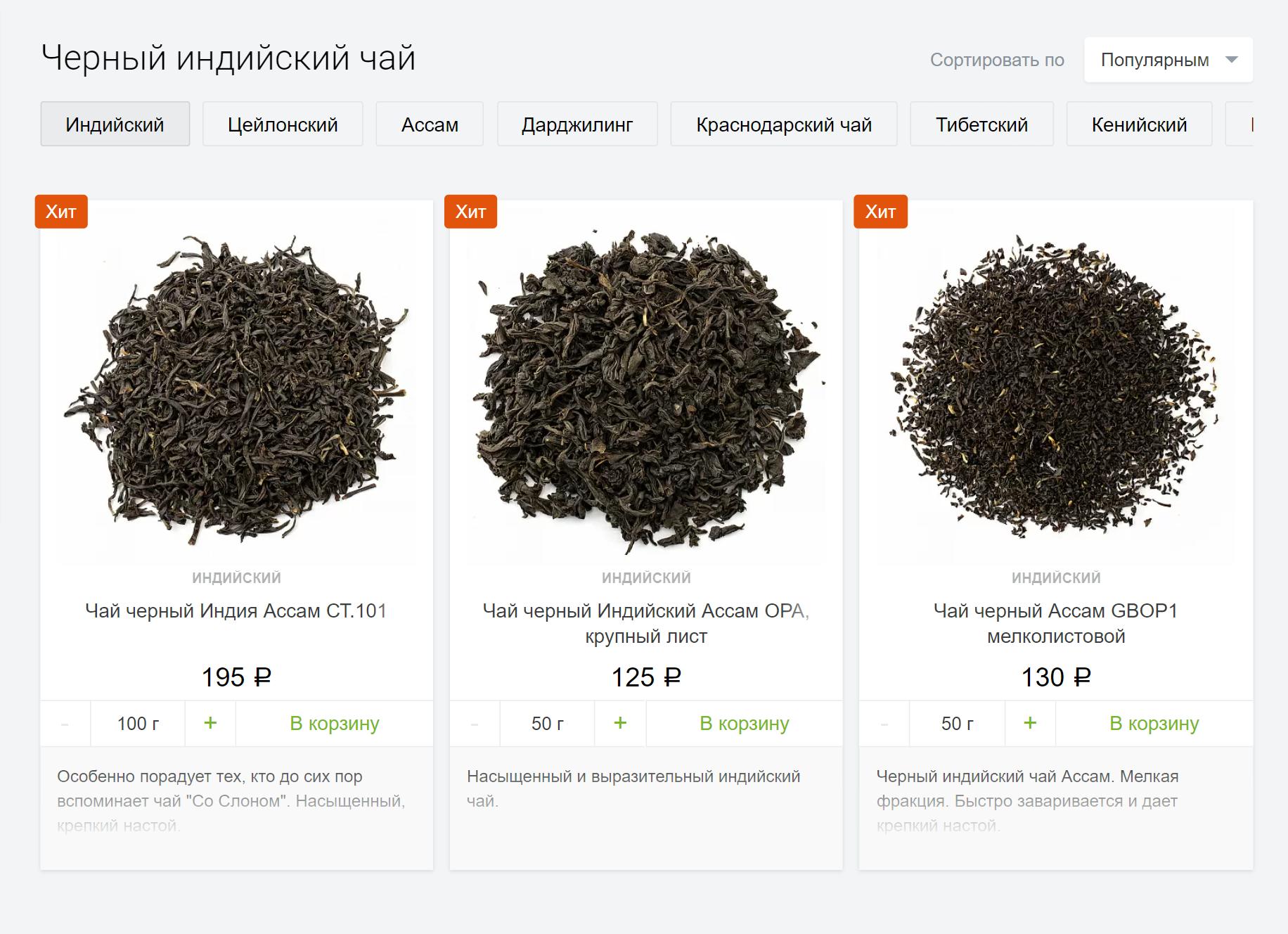 В российских магазинах хороший индийский чай найти трудно. Восновном он везде дешевый, машинного сбора. Такой ябы брать нестал. Источник: 101tea.ru