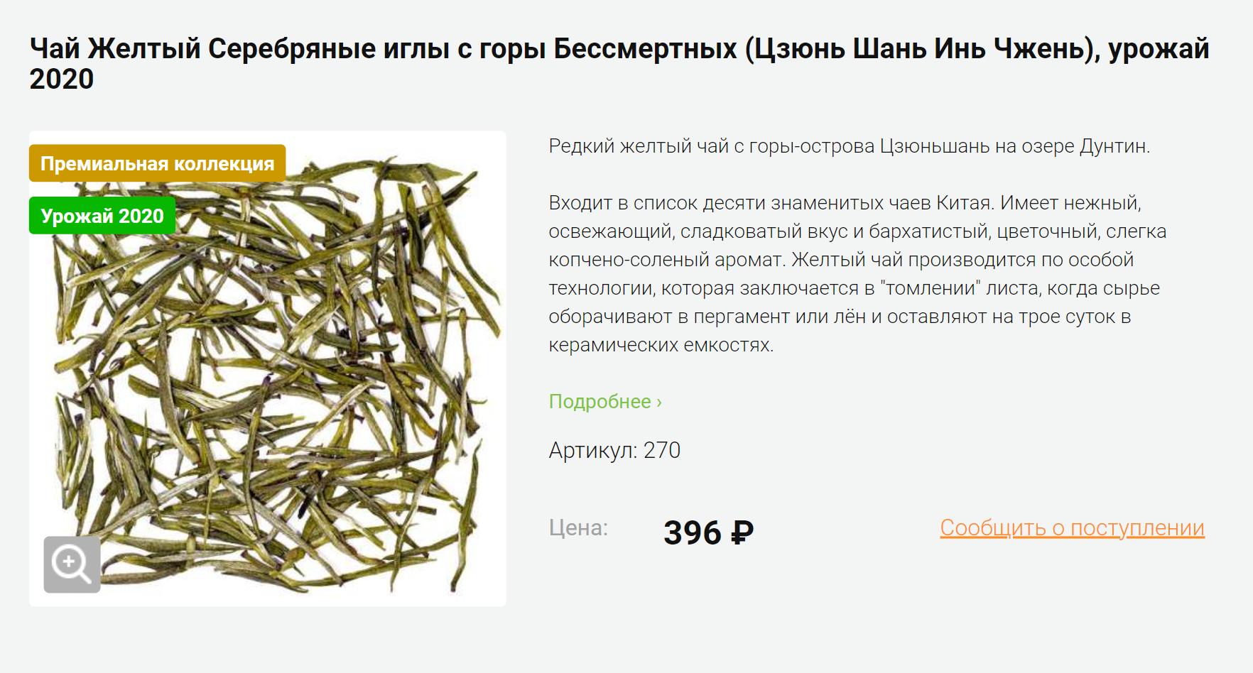 Это популярный желтый чай Цзюньшань Иньчжэнь. Изнего получается прозрачный настой слимонным оттенком. Источник: chai-chai.ru