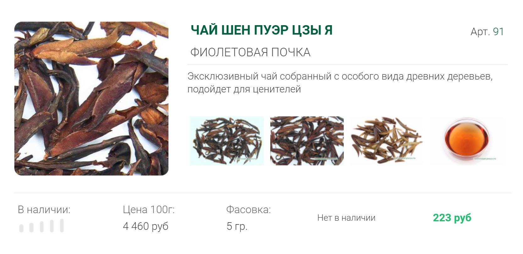 Цзы Я делают из пурпурных илифиолетовых почек, содержащих цветные растительные пигменты — антоцианы. В заваренном виде он похож на некрепкий настой красного чая. Источник: nefritdrakon.ru