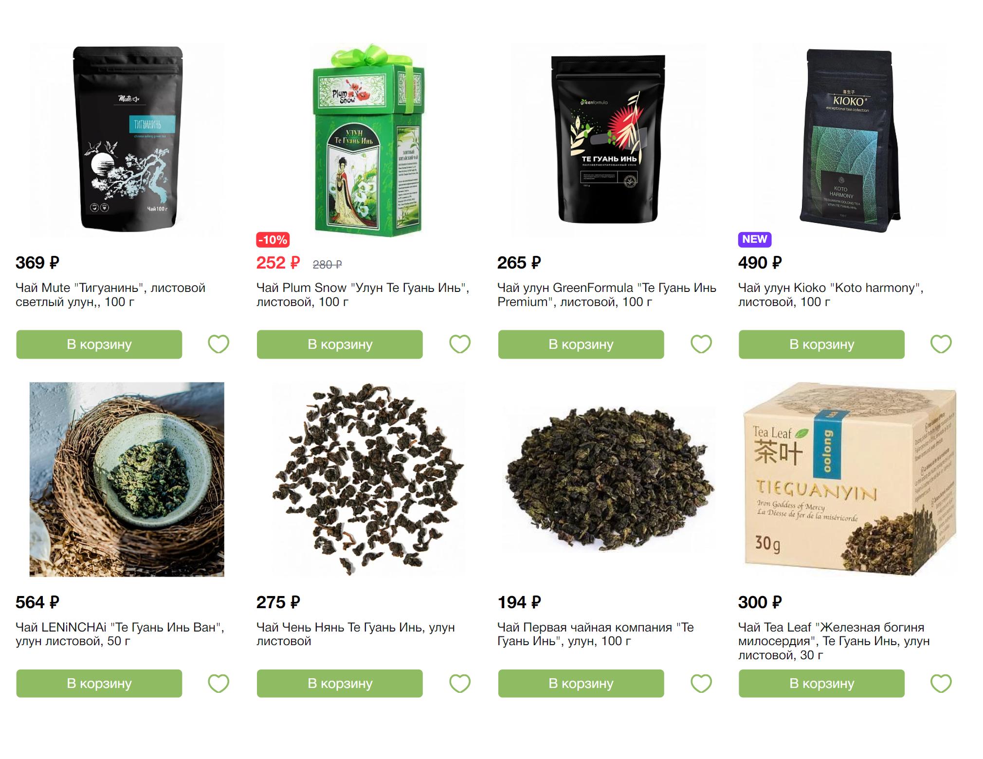 Тегуаньинь у всех на слуху и часто продается в магазинах массового сегмента. Но заранее не определить, где настоящий улун, а где просто какой-то испорченный китайский чай. Я сомневаюсь, что хороший Тегуаньинь может стоить 200<span class=ruble>Р</span> за 100&nbsp;г. Источник: tea.ru