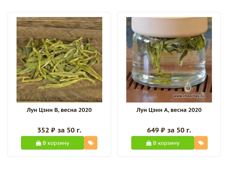 Иногда совершенно непонятно, почему зеленые чаи одного и тогоже сорта стоят по-разному. Что такое А и В на этом сайте, знает только его владелец. Источник: chaochay.ru
