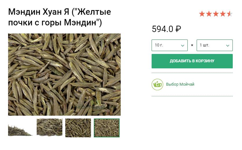 Это желтый чай Мэндин Хуан Я, который состоит только из почек. Он стоит 5940<span class=ruble>Р</span> за 100&nbsp;г. Источник: moychay.ru