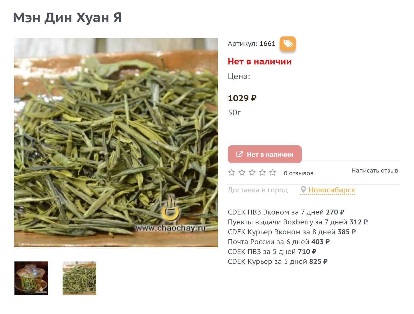 Это чай того&nbsp;же сорта, но в нем есть и листики. Предполагаю, что из-за этого 100&nbsp;г стоит 2058<span class=ruble>Р</span>. Но обычно на сайтах этого не различить. Источник: chaochay.ru