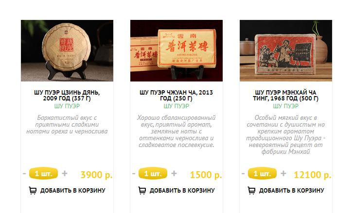 Последний чай старше всех, поэтому и намного дороже. А почему у первых двух чаев цена различается почти в два раза — непонятно. Различий, кроме сорта, не видно. Источник: tea-place.ru