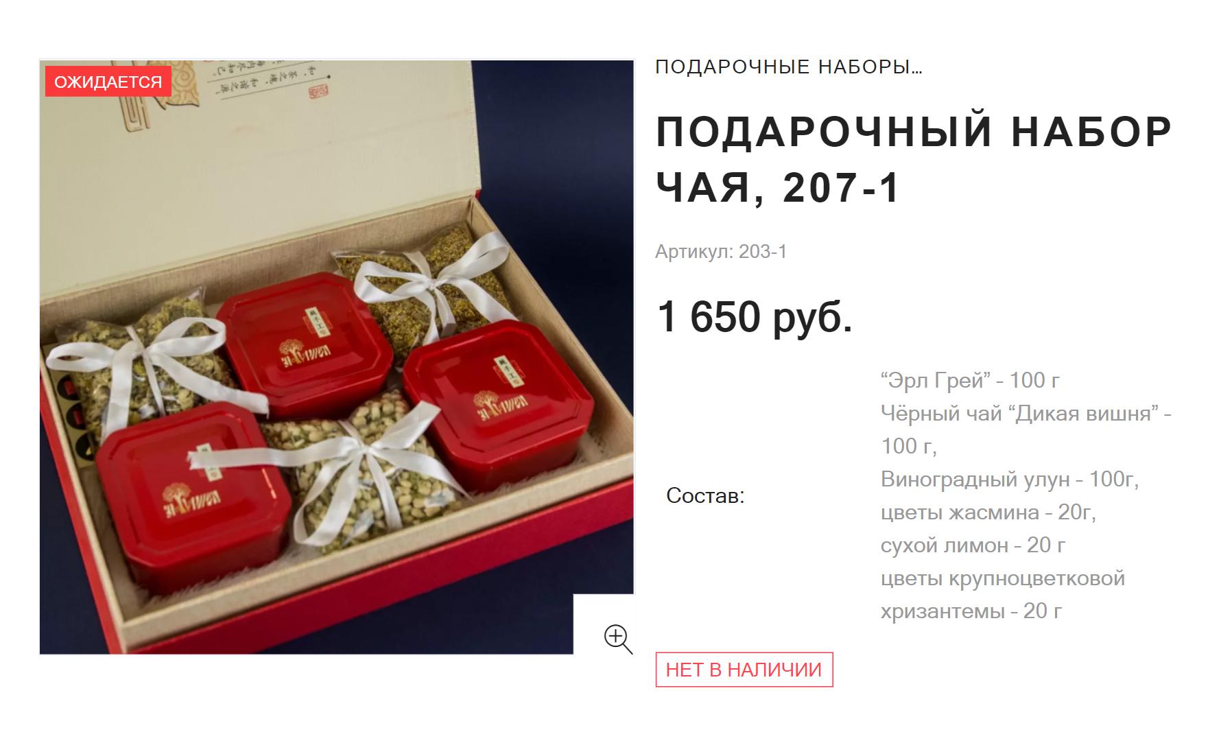 Такая упаковка вызывает подозрение. Источник: aromatchaya.ru