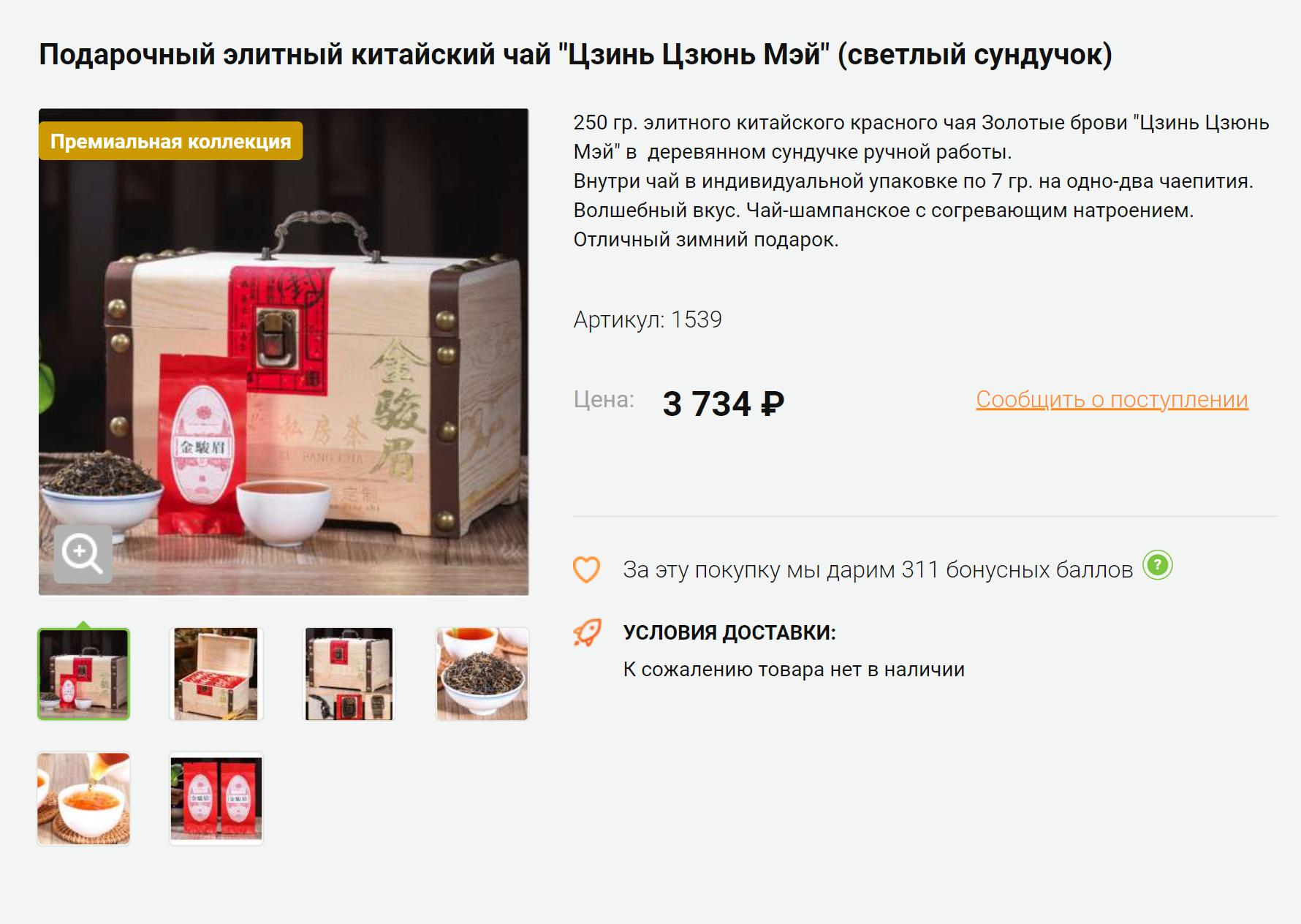 А здесь продавец нетолько предлагает чай вкрасивом сундучке, ноиобещает, чтоэто будет чай-шампанское. Непредставляю, что он подэтим подразумевает. Источник: chai-chai.ru