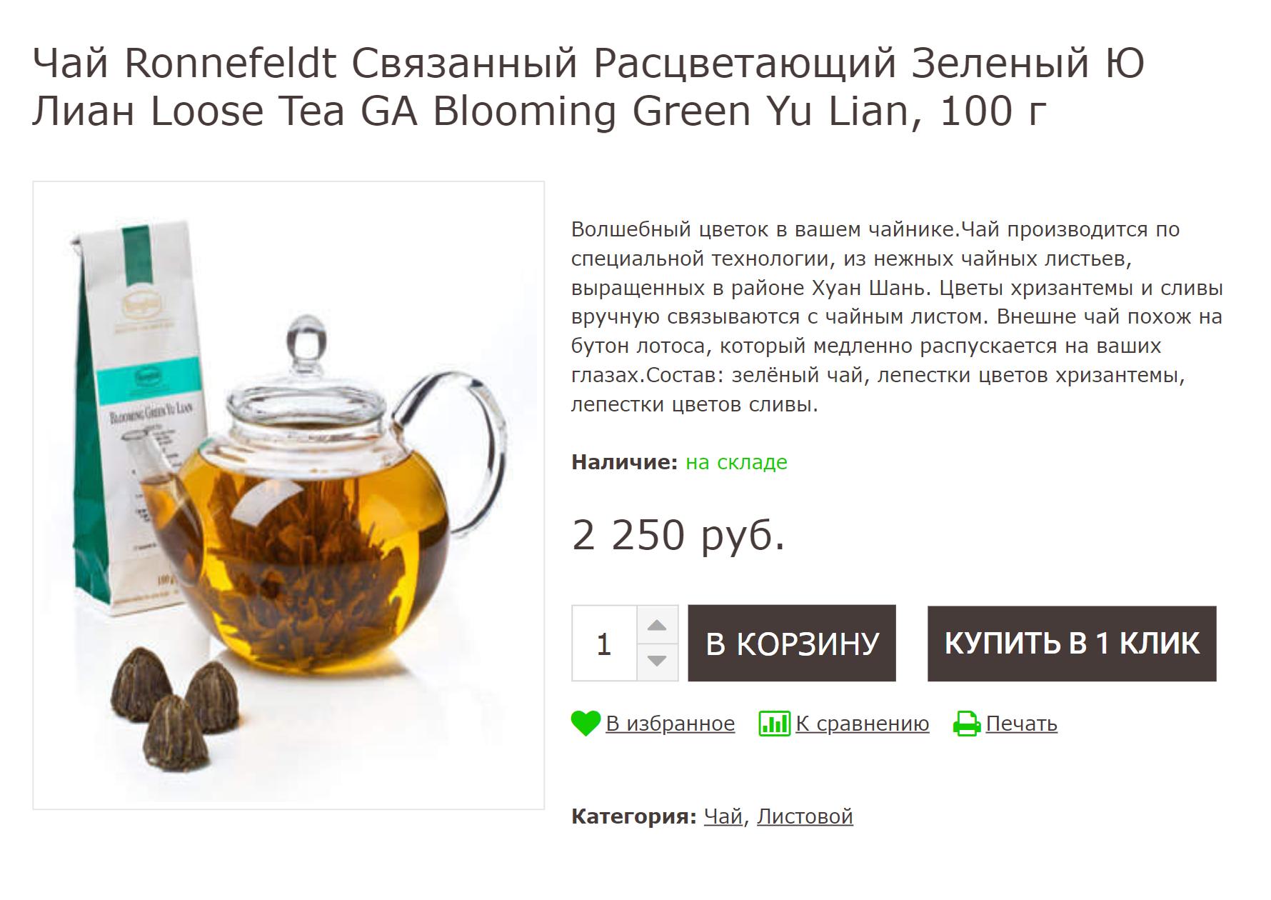 «Расцветающий» чай до&nbsp;и&nbsp;после заварки. На&nbsp;сайте продавца про&nbsp;сорт ничего не&nbsp;сказано — только что&nbsp;чай зеленый. При&nbsp;этом цена — 2250&nbsp;<span class=ruble>Р</span> за&nbsp;100&nbsp;г, как за&nbsp;превосходный китайский чай. Источник: prokofef.ru