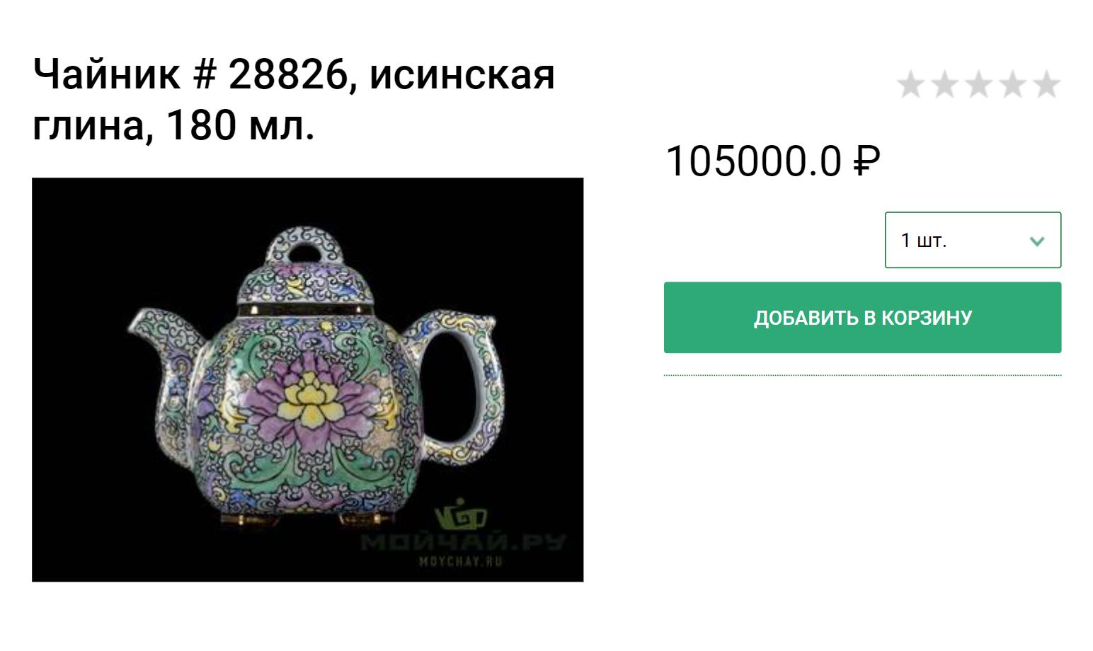 Красиво украшенные исинские чайники могут стоить и больше 100тысяч рублей. Источник: moychay.ru