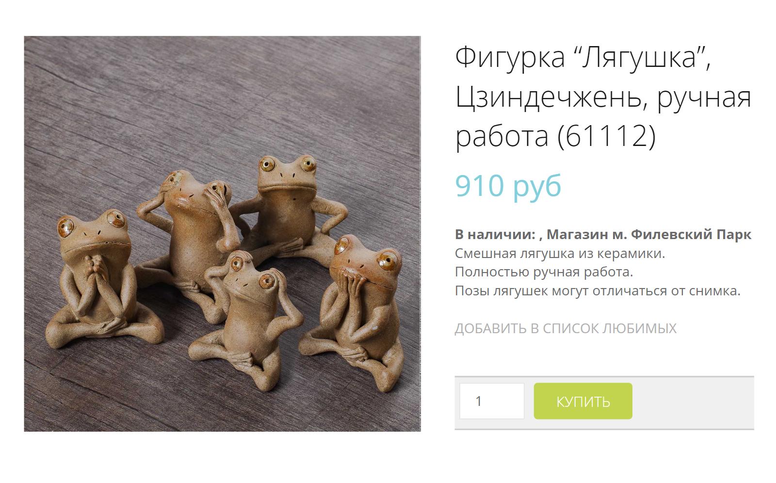Фигурки дляцеремонии часто продаются комплектами. Источник: daochai.ru