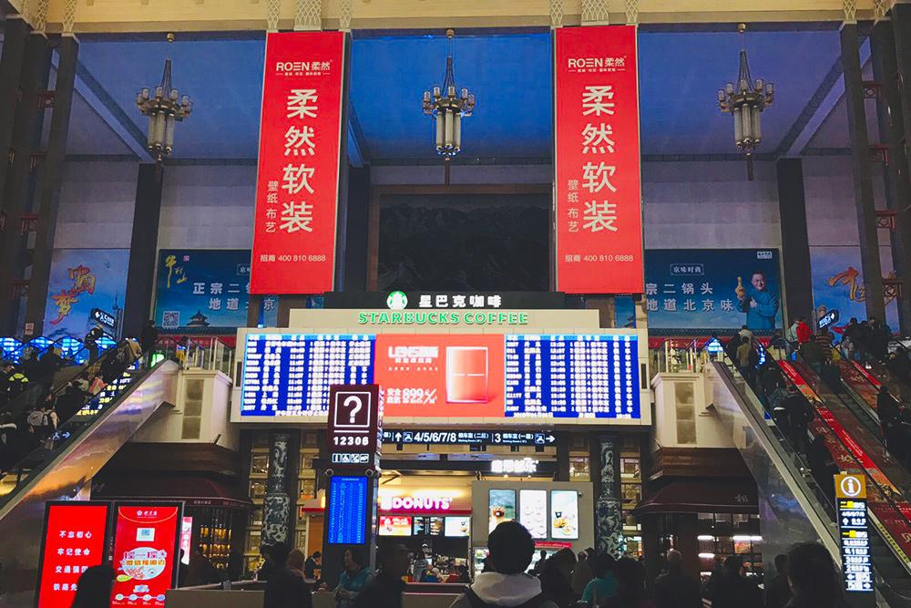 Внутри центрального железнодорожного вокзала Пекина