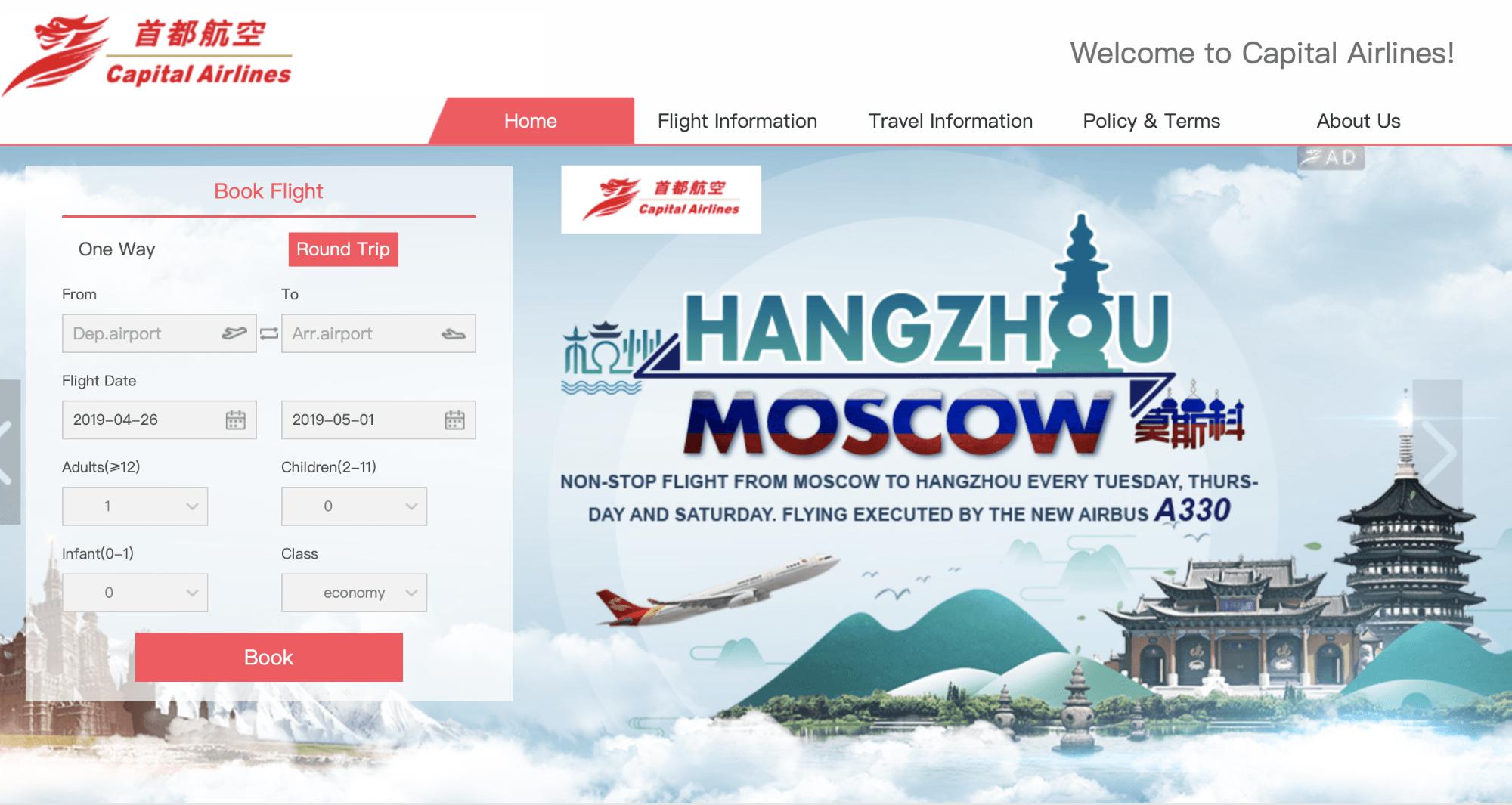 На сайте китайского лоукостера обещают дешевые перелеты из Москвы в Ханчжоу, но мне не удалось их найти