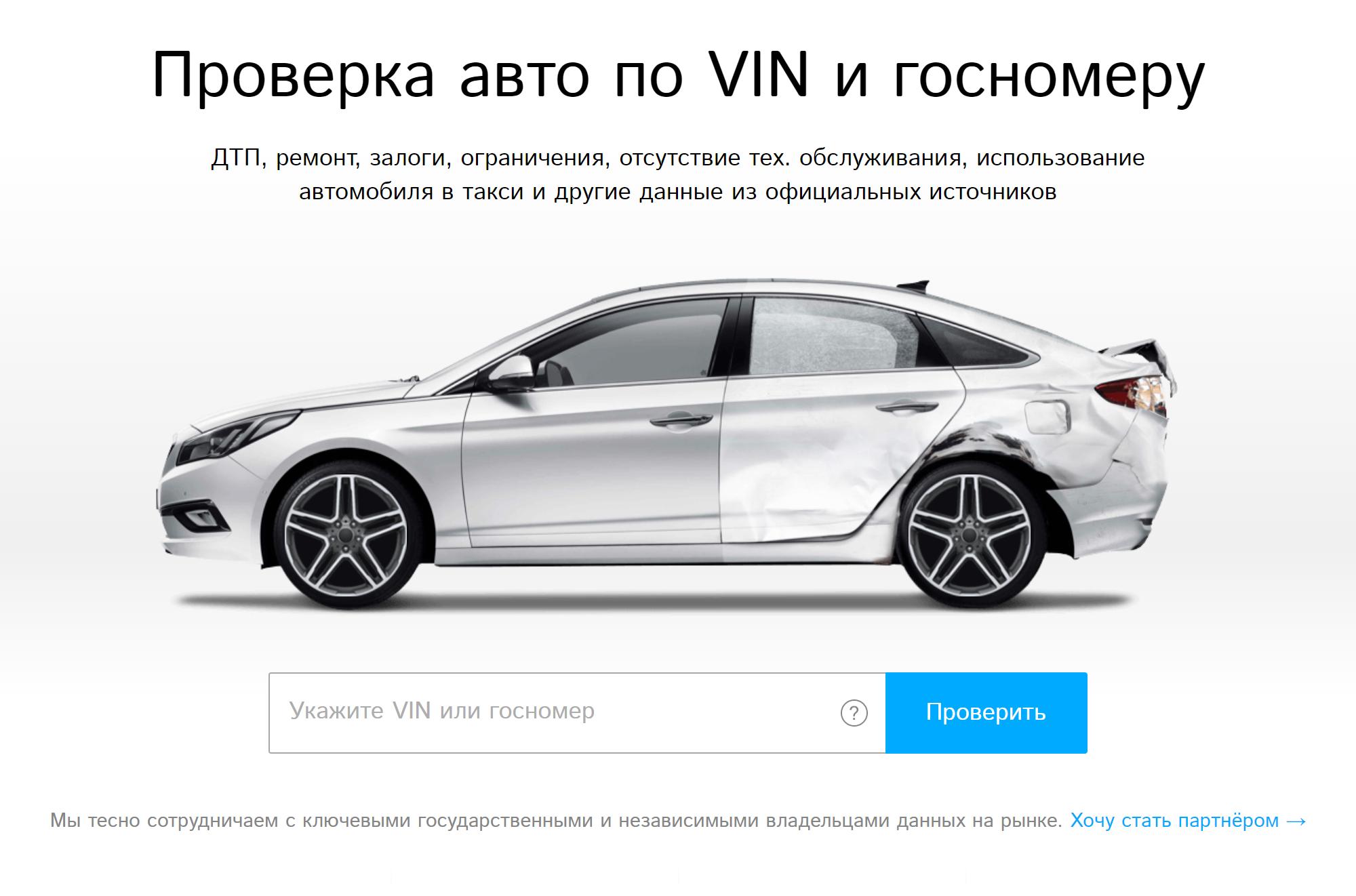 Частные сервисы выдают всю информацию о машине по одному запросу. Это удобно, но стоит денег