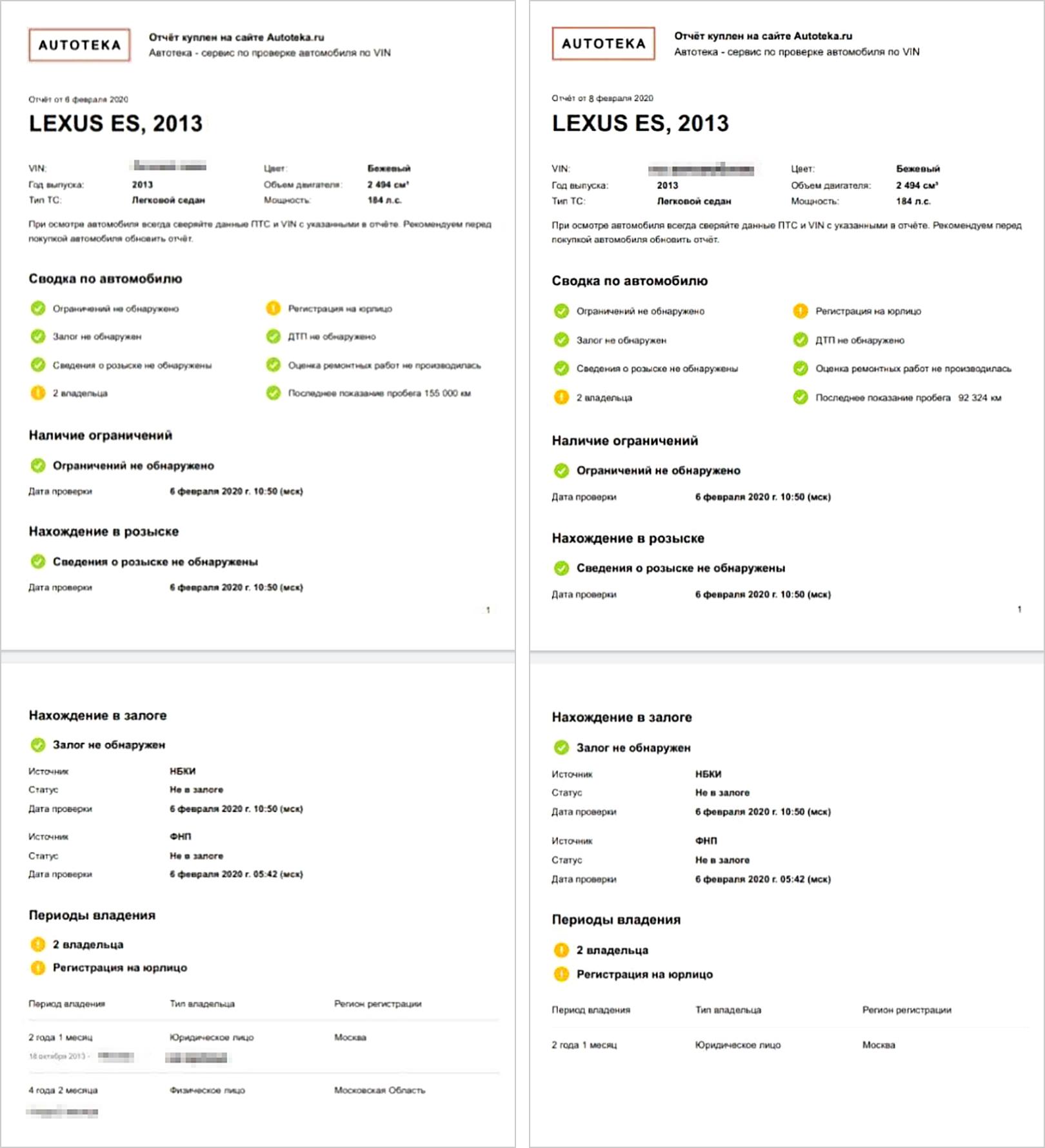 Чтобы доказать свою добросовестность, продавцы приводят примеры исправленных отчетов одного из сервисов по проверке авто. Слева — оригинальный, справа — после изменения, в нем убрали последнего владельца и уменьшили пробег. Конечно, такое легко сделать в любом графическом редакторе