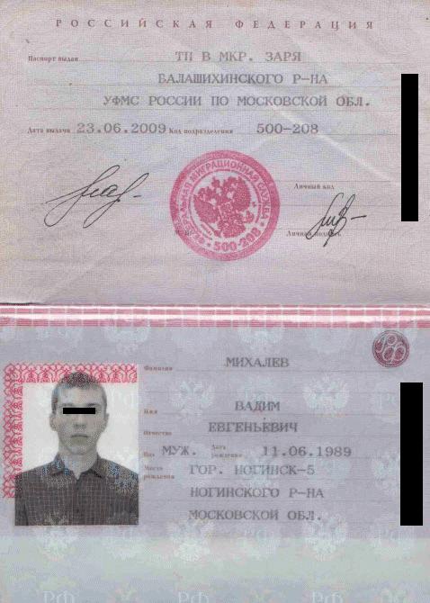 А это тот же паспорт, но с фотографией мошенника. По этому скану мошенник пытался оформить кредит в «Связном»