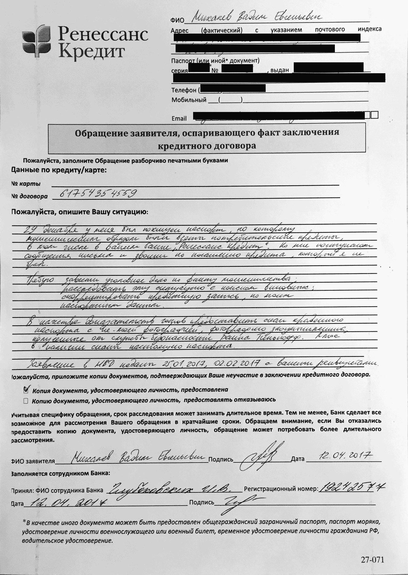 Заявление в «Ренессанс кредит» я подал в офисе банка
