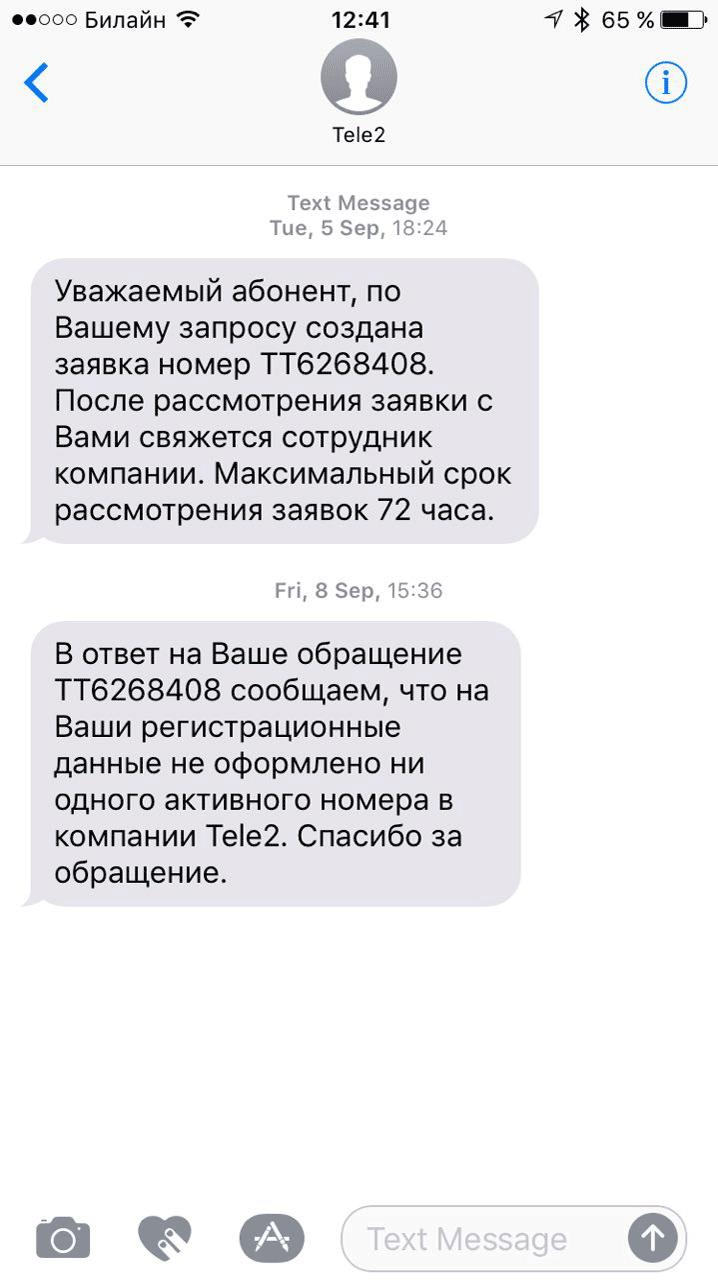 Вот ответ Теле-2