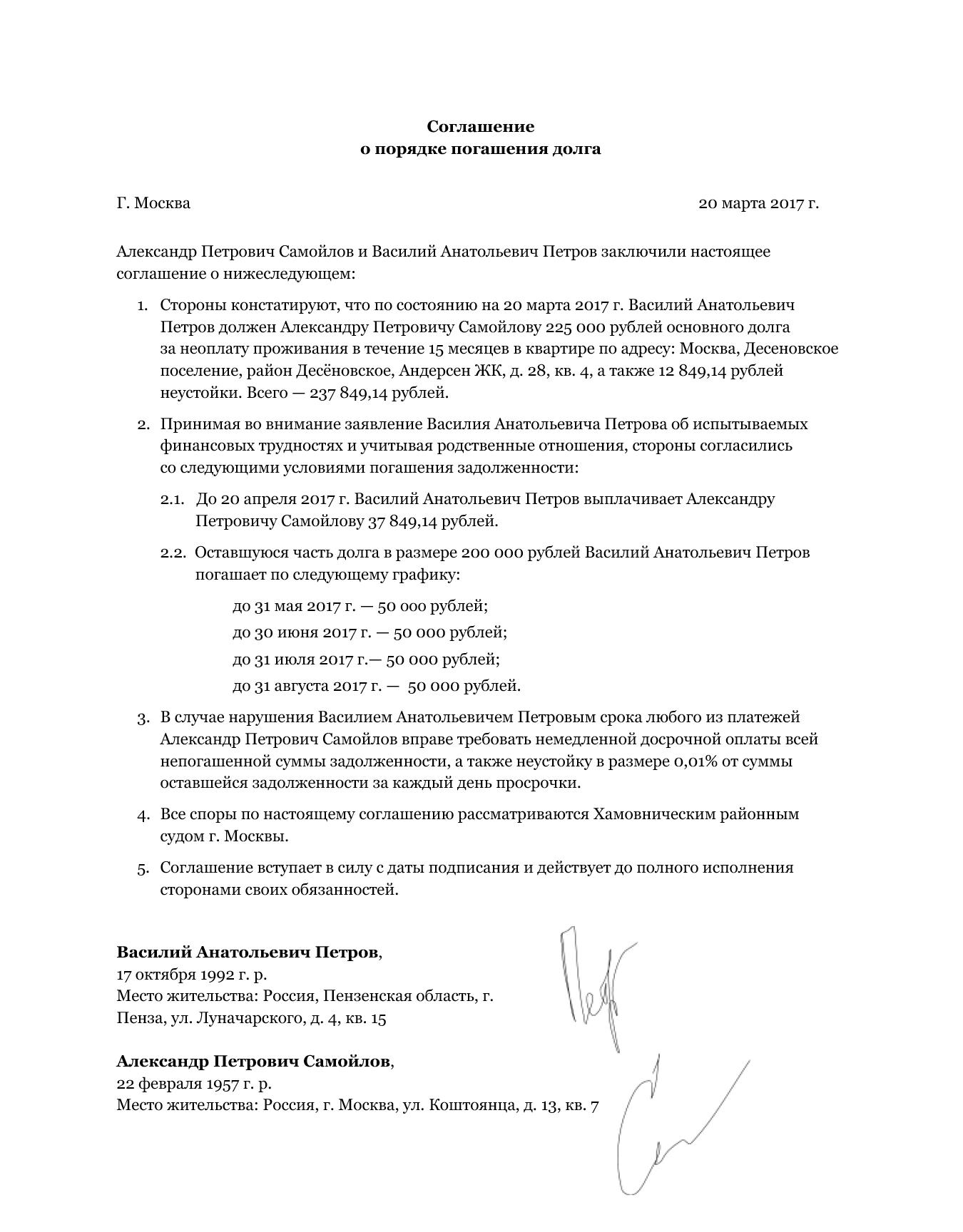 Пример простого договора о погашении долга