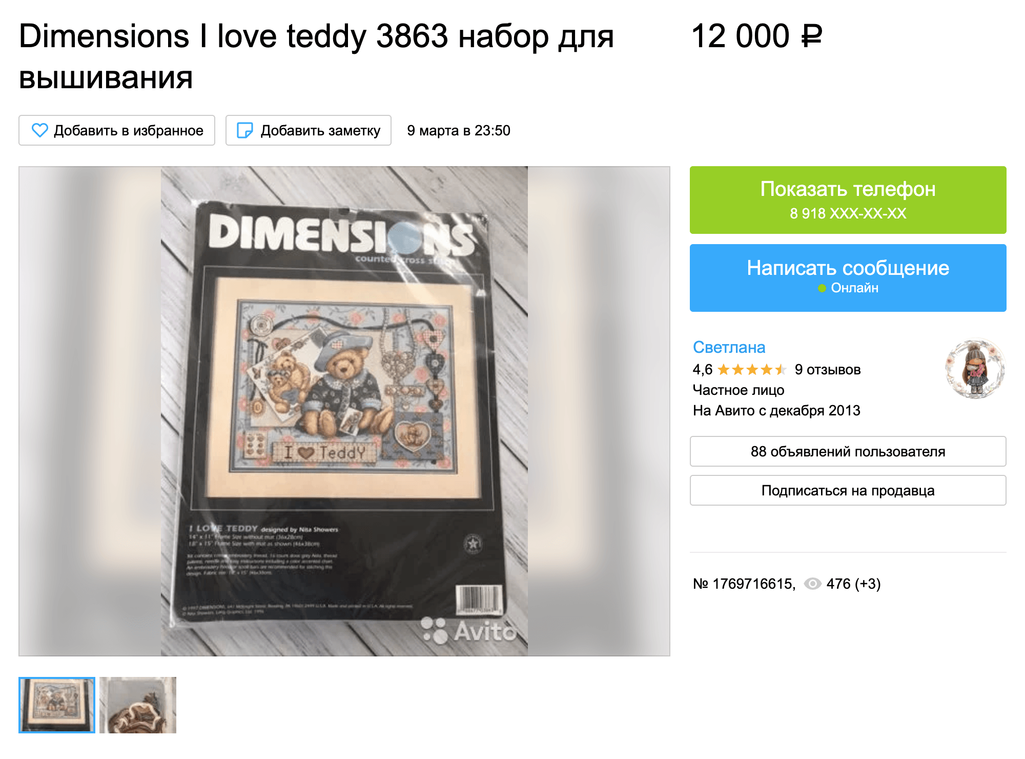 Набор для&nbsp;вышивания Dimensions за 12 000<span class=ruble>Р</span> продают в Краснодаре