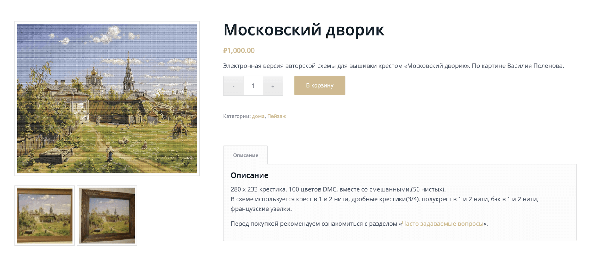 Авторская схема вышивки «Московский дворик» за 1000<span class=ruble>Р</span>
