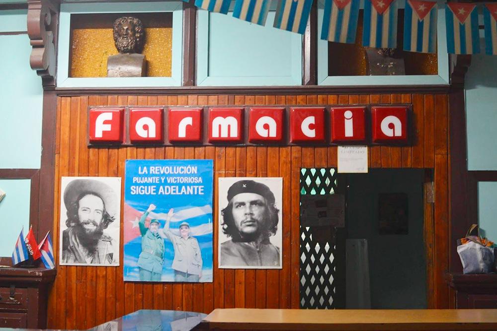 Кубинцы помнят революционеров. В местной аптеке до сих пор сохранились плакаты с изображением молодого Фиделя Кастро и Че Гевары