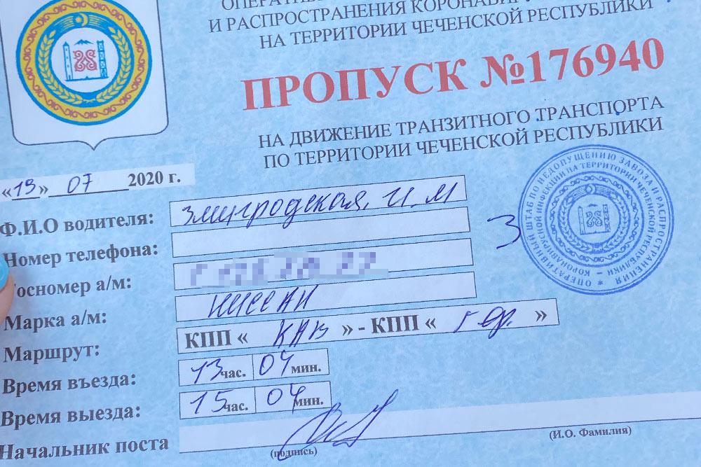 Вот такой пропуск выдали на проезд по Чеченской Республике
