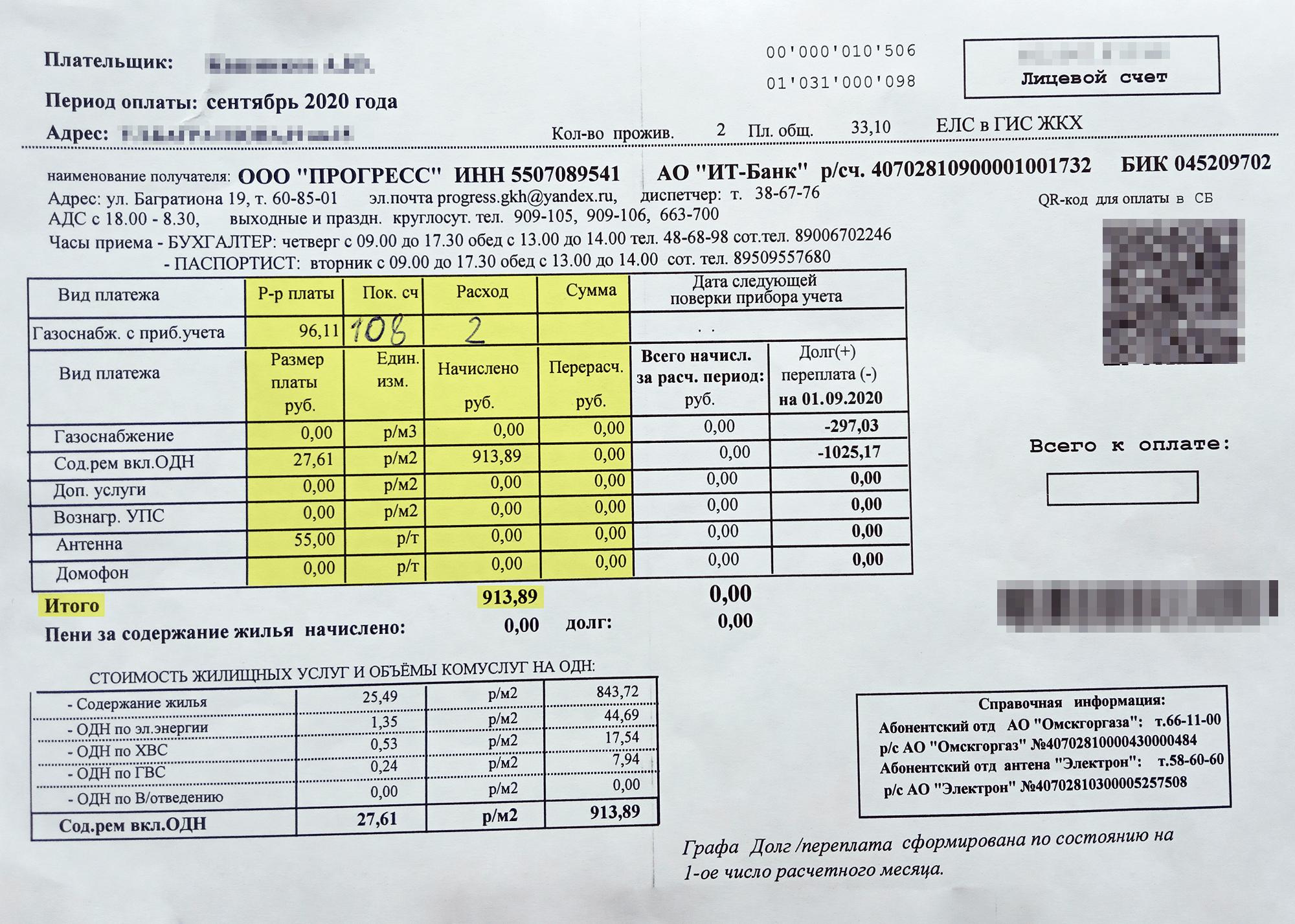 debt tuning 1 1.b0avfvlwnmd1 - Как узнать есть ли долги по коммуналке