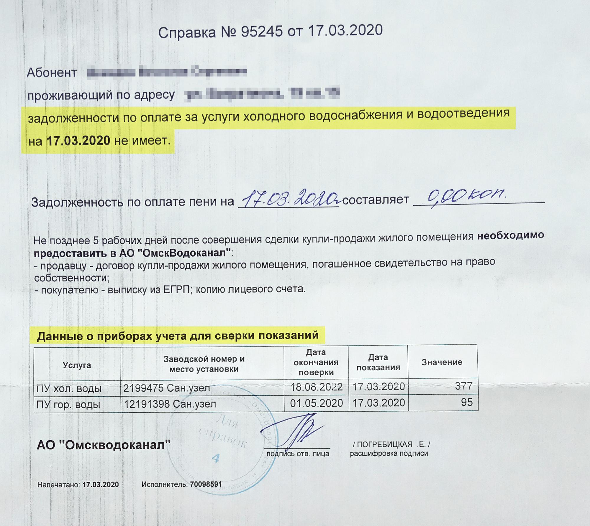 debt tuning 6 3.4hlcebugl8uz - Как узнать есть ли долги по коммуналке