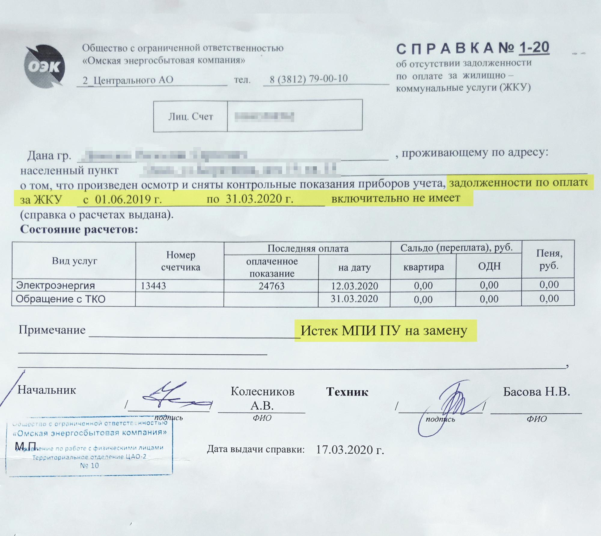 debt tuning 8 3.c8blcfahs7hx - Как узнать есть ли долги по коммуналке