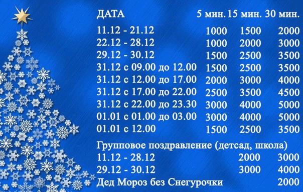 Столько мы брали за выступления в 2016 году в Ярославле. В Москве цены немного выше