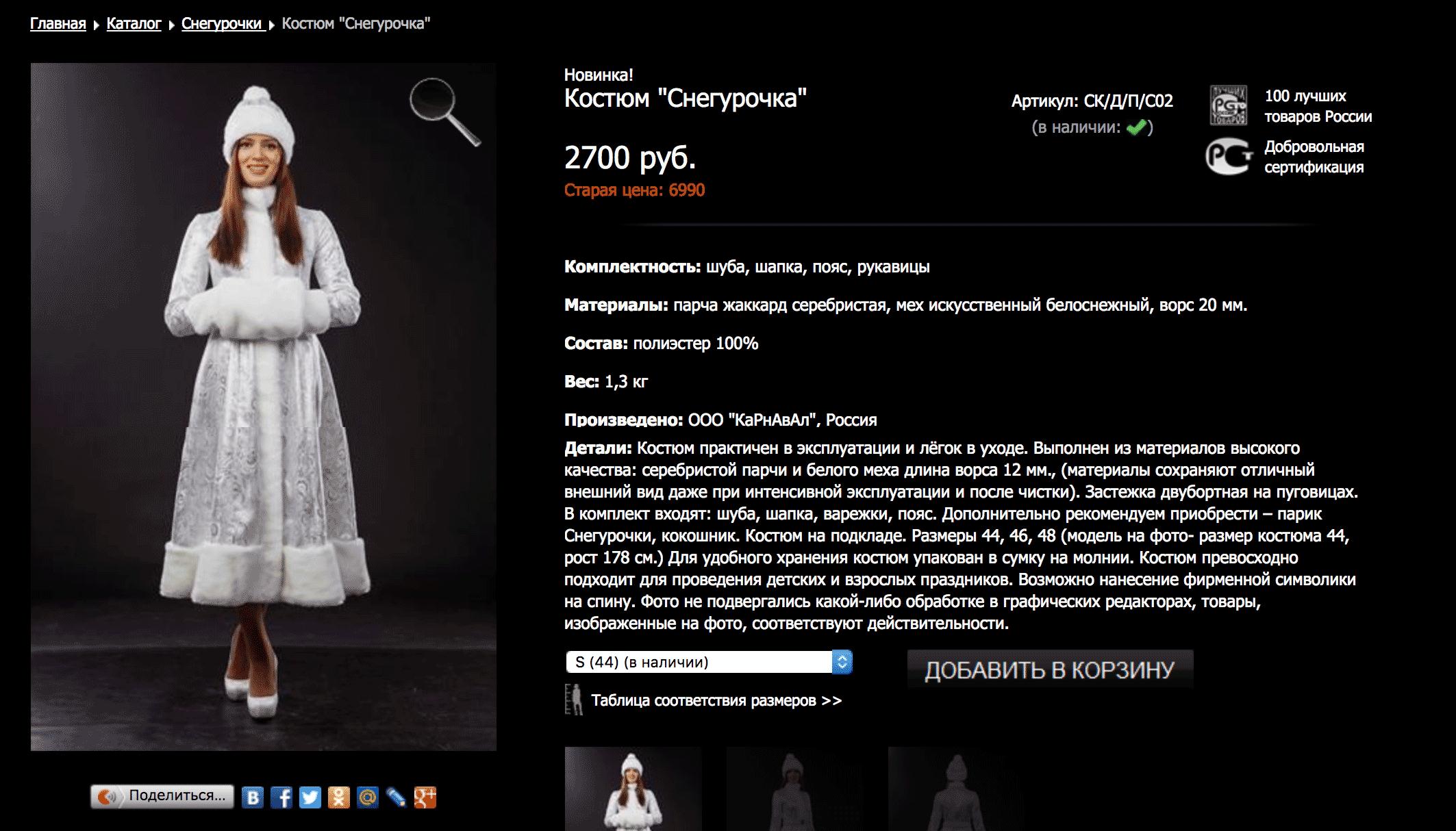 Бывают скидки: {вот костюм Снегурочки за 3000 р.}(http://www.td-karnaval.ru/shop/snowgirls/141) вместо 7000
