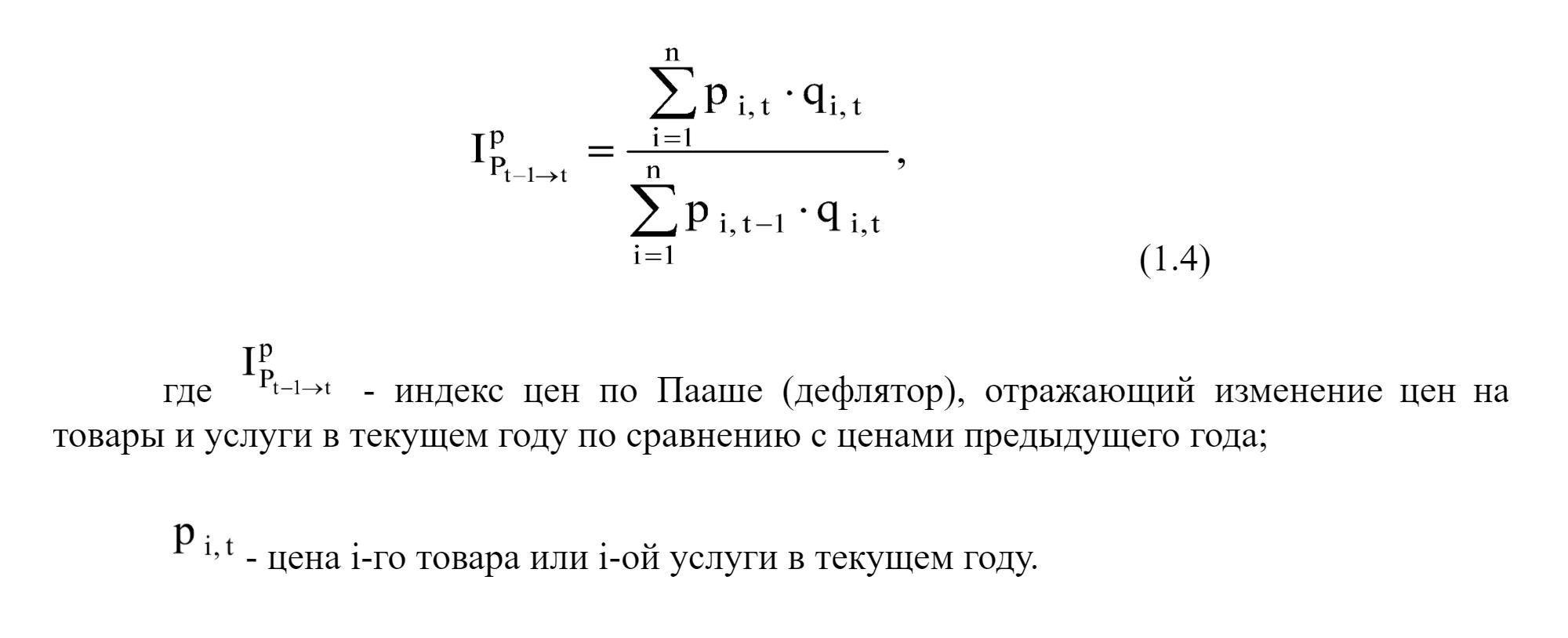Формула расчета дефлятора по Пааше из «Методологии расчета индексов макроэкономических показателей» Росстата