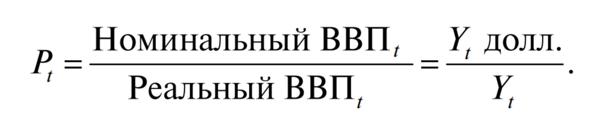 Формула расчета дефлятора из учебника «Макроэкономика» Оливье Бланшара. Там показатель рассчитывается в долларах