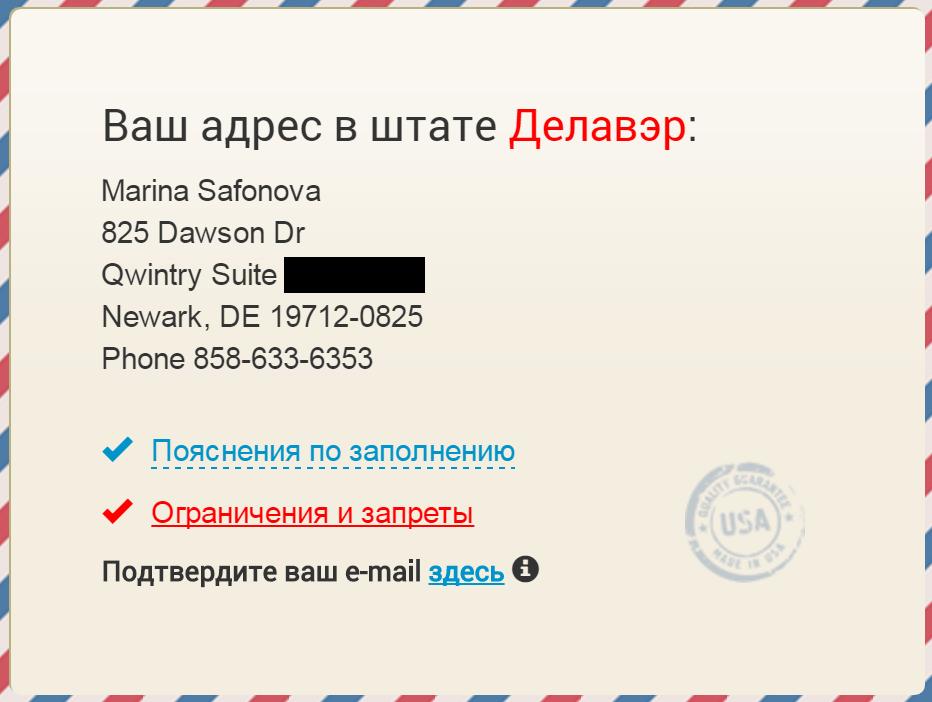 Мой адрес в «Бандерольке»