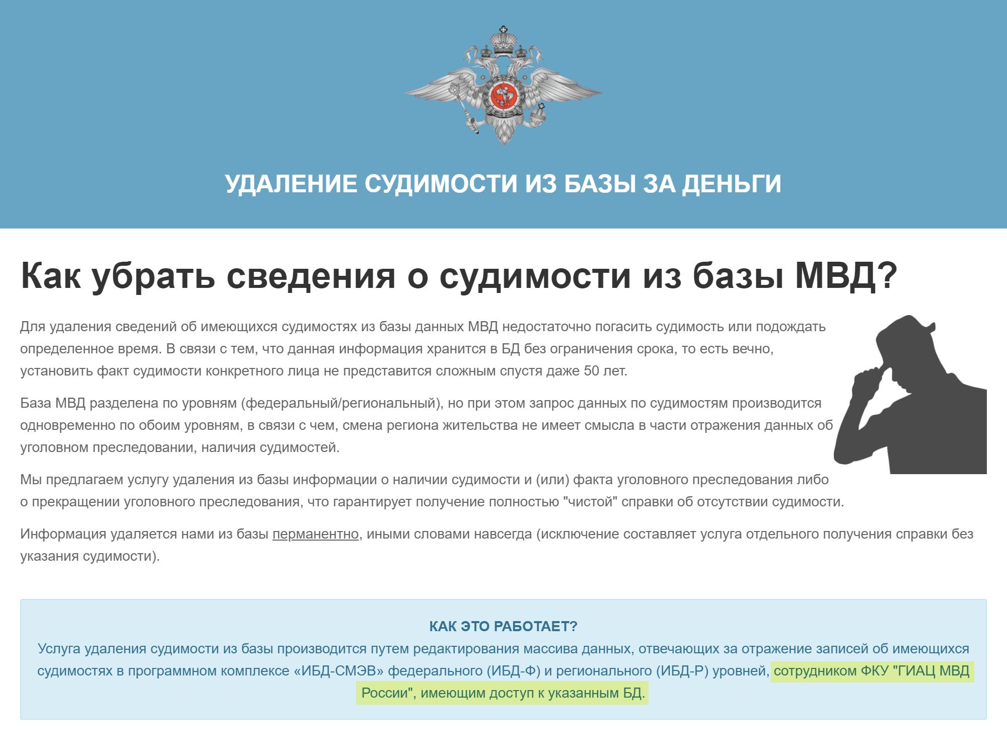Сайт сервиса утверждает, что судимость подчищает сотрудник МВД с доступом к нужной базе данных