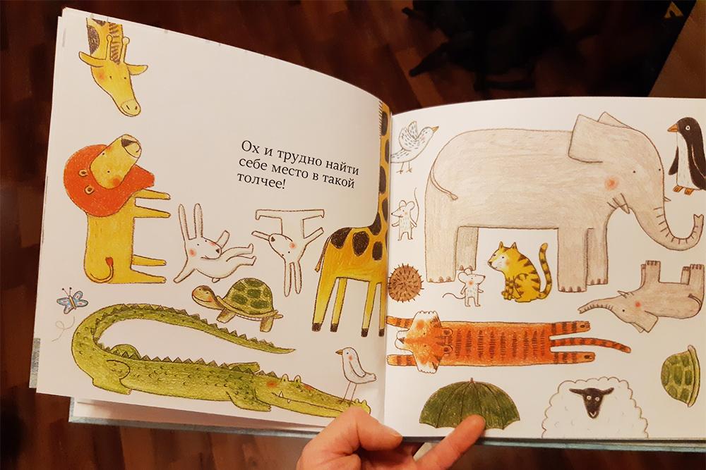 Книга дляР. Ей точно понравится, она любит животных