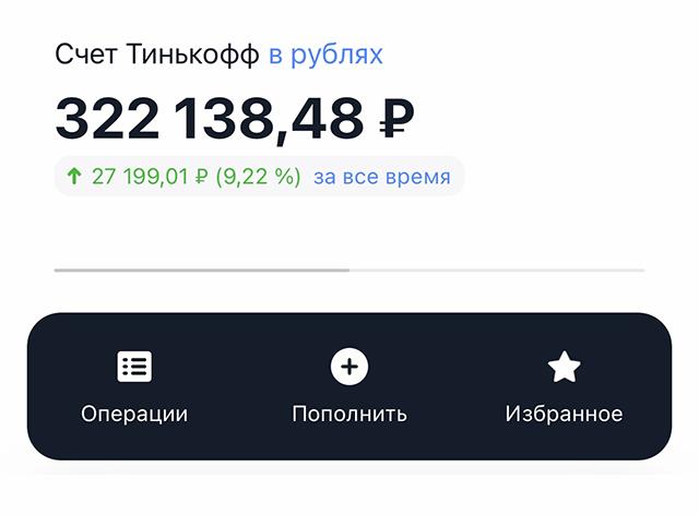 Мой счет в Тинькофф-инвестициях