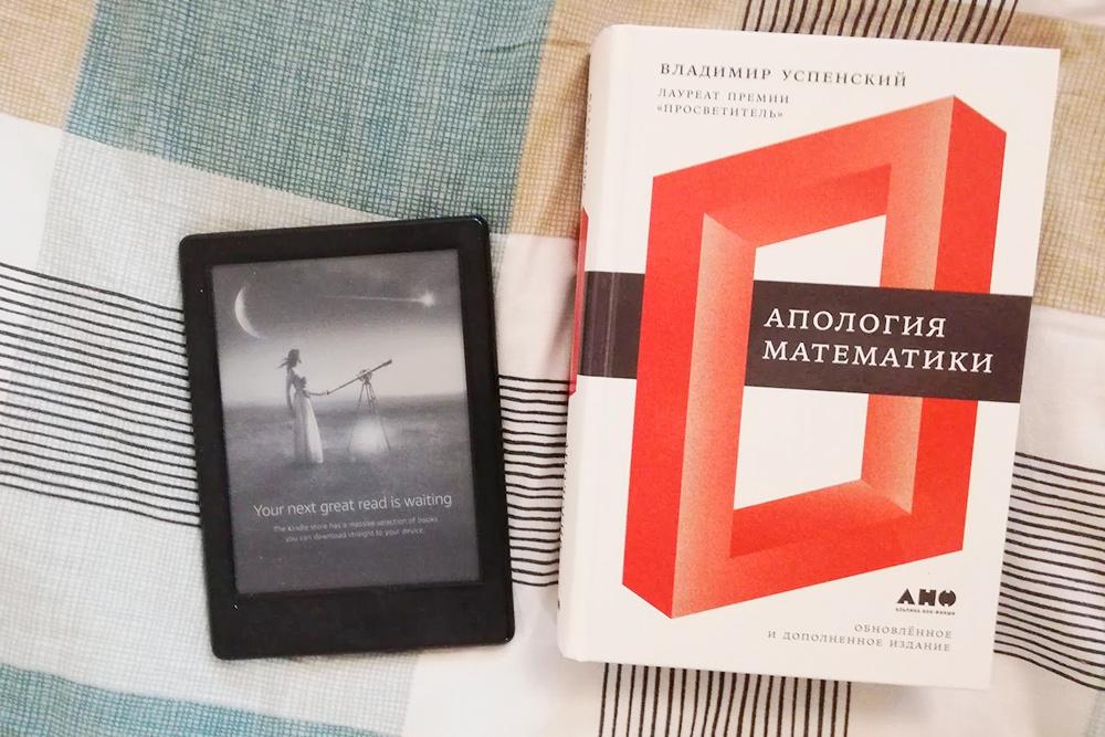Мне нравится читать несколько книг параллельно. Вместе с Владимиром Успенским я сейчас читаю еще Эриха Фромма с Киндла