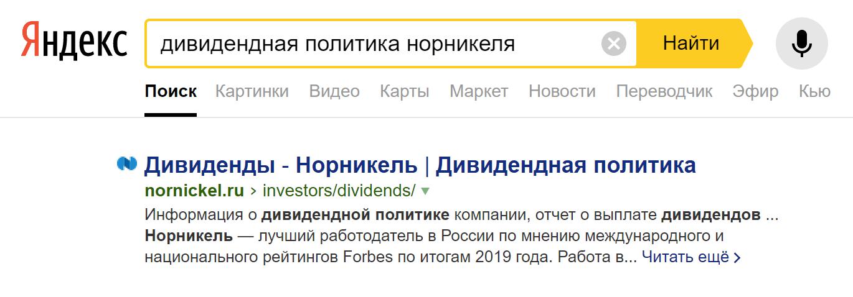 Пример поиска информации о дивидендной политике компании «Норникель»