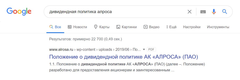 Пример поиска информации о дивидендной политике компании «Алроса»