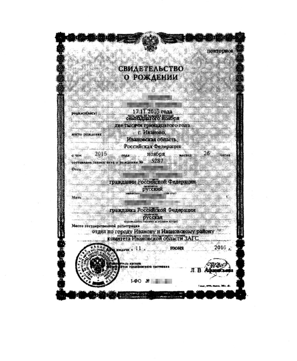 В обоснование своих требований новая супруга предоставила свидетельство о регистрации брака и свидетельство о рождении у Ивана в новом браке дочери