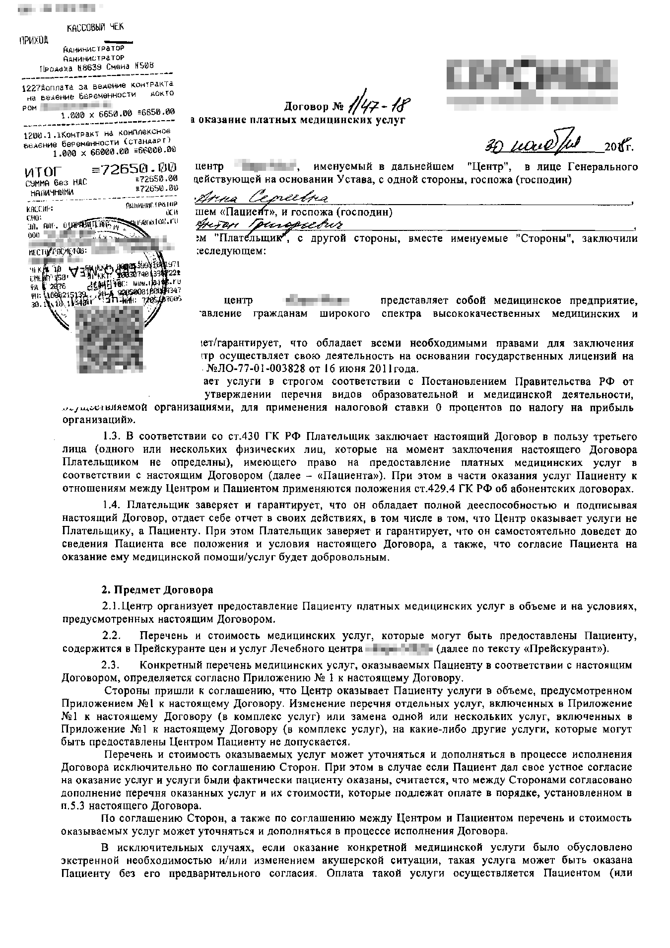 Договор на оказание платных медицинских услуг, который я заключила с клиникой: 66 000<span class=ruble>Р</span> за пакет «Стандарт» и 6650<span class=ruble>Р</span> за наблюдение у врача — кандидата наук